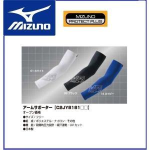 (代引不可) ミズノ アームサポーター C2JY8181 MIZUNO フリーサイズ 吸汗速乾・UVカット 日本製|oosumi-marutake