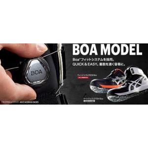 アシックス 安全靴 CP209 Boa ウィンジョブ ボア フィットシステム 1271A029 22.5cm〜30.0cm JSAA規格 A種 プロテクティブスニーカー FCP209 oosumi-marutake 05