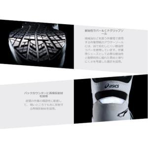 アシックス 安全靴 CP209 Boa ウィンジョブ ボア フィットシステム 1271A029 22.5cm〜30.0cm JSAA規格 A種 プロテクティブスニーカー FCP209 oosumi-marutake 10