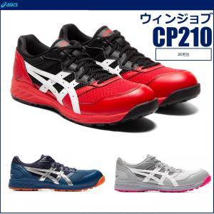 アシックス 安全靴 CP210 ウィンジョブ 1273A006 21.5cm〜30.0cm JSAA...