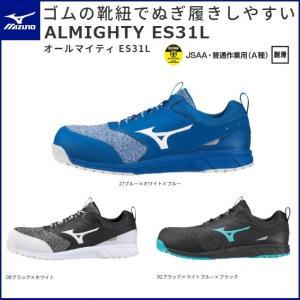 安全靴 ミズノ オールマイティ JSAA規格 A種 24.5cm〜29.0cm ALMIGHTY ES31L F1GA1903|oosumi-marutake