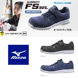 (女性向け) 安全靴 ミズノ オールマイティ F1GA1904 JSAA規格 A種 22.5cm〜25.0cm ALMIGHTY FS32L|oosumi-marutake