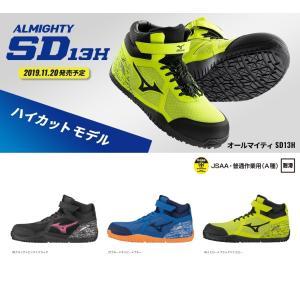 安全靴 ミズノ オールマイティ F1GA1905 JSAA規格 A種 24.5cm〜29.0cm ALMIGHTY SD13H|oosumi-marutake