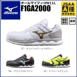 ミズノ 安全靴 オールマイティ HW11L F1GA2000 JSAA規格 A種 24.5cm〜29.0cm ALMIGHTY HW11L|oosumi-marutake