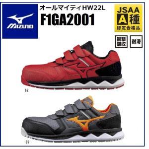 ミズノ 安全靴 オールマイティ HW22L F1GA2001 JSAA規格 A種 24.5cm〜29.0cm ALMIGHTY HW22L|oosumi-marutake