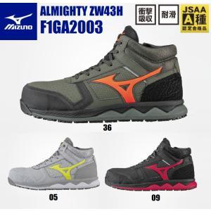 安全靴 ミズノ F1GA2003 オールマイティ ZW43H 24.5cm〜29.0cm JSAA規格 A種 耐滑 ワークウェア|oosumi-marutake