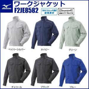 ミズノワーク ジャケット F2JE8582 MIZUNO JIS T8118 適合品帯電防止 制電素材 ブルゾン 作業服 (社名ネーム一か所無料)|oosumi-marutake
