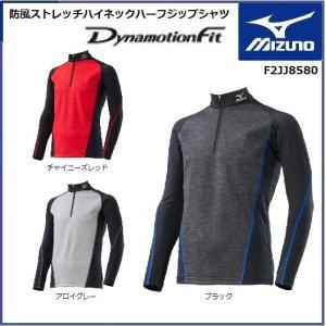 防風ストレッチハイネックハーフジップシャツ MIZUNO F2JJ8580 ミズノ 秋冬 M〜XL 作業シャツ (社名ネーム一か所無料)|oosumi-marutake