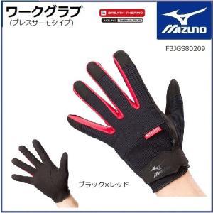 ワークグラブ (ブレスサーモタイプ) 秋冬 MIZUNO F3JGS80209 ミズノ S〜LL 革手 手袋 防寒手袋|oosumi-marutake