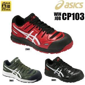 安全靴 アシックス FCP103 asics ウィンジョブCP103 22.5〜30.0 男女兼用 ...