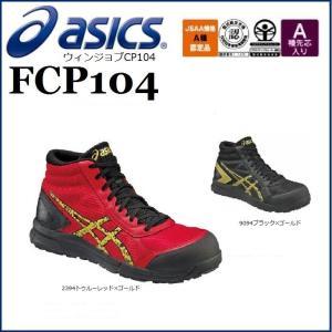 安全靴 アシックス FCP104 asics セーフティースニーカー 22.5cm 〜 30.0cm...