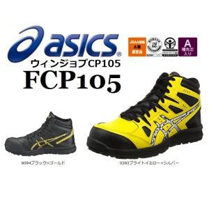 安全靴 アシックス FCP105 asics ウィンジョブ セーフティースニーカー  22.5cm 〜 30.0cm 紐タイプ ハイカット|oosumi-marutake