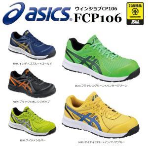 安全靴 アシックス FCP106 asics ウィンジョブ CP106 セーフティースニーカー 21...