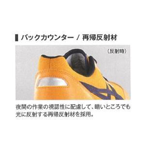 アシックス 安全靴 FCP201 asics セーフティースニーカー 21.5〜30.0 JSAA規格 A種認定品 CP201 oosumi-marutake 02