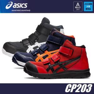 安全靴 アシックス ウィンジョブCP203 FCP203 22.5cm~30.0cm JSAA規格 A種認定品 メッシュ生地 ハイカット ベルト式|oosumi-marutake