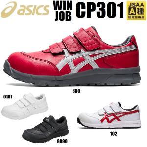 安全靴 アシックス FCP301 asics ウィンジョブCP301 22.5〜30.0cm JSAA規格 A種認定品 ベルトタイプ|oosumi-marutake