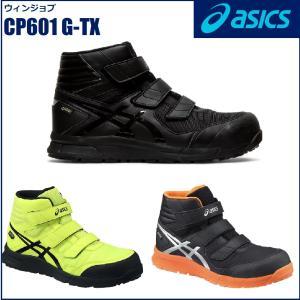 アシックス 安全靴 FCP601 ゴアテックス 防水 CP601 G-TX セーフティースニーカー ...