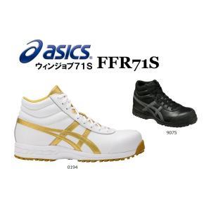 安全靴 アシックス ウィンジョブ 71S FFR71S セーフティースニーカー22.5〜30.0