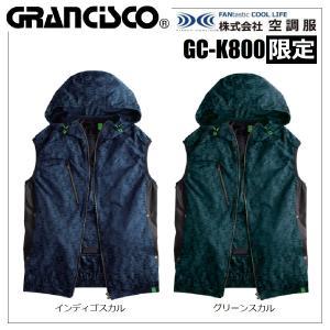 (ベスト) 空調服 グランシスコ GC-K800 GRANCISCO ドクロ柄 タカヤ GCK800 S〜5L oosumi-marutake