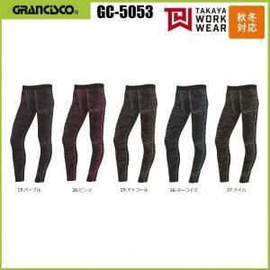 グラシスコ GC-5053 ウォーム ロングパンツインナー GRANCISCO タカヤ GC5053 S〜3L コンプレッション レギンス パッチ タイツ ワークウェア|oosumi-marutake