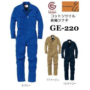 エスケープロダクト GE-220 コットンツイル長袖ツナギ SK PRODUCT 綿100% GE220 グレイスエンジニア S〜B5L (社名ネーム一か所無料) (すそ直しできます) oosumi-marutake