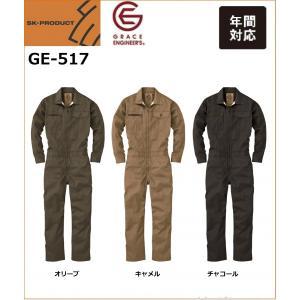 GE-517 グレイスエンジニア GRACE ENGINEER'S 長袖ツナギ GE517 エスケープロダクト SK PRODUCT オールシーズン S〜5L (社名ネーム一か所無料)|oosumi-marutake