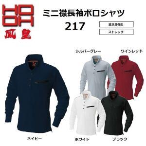 ミニ襟 長袖ポロシャツ 217 鳳凰  村上被服 HOOH ストレッチ S〜5L (社名ネーム一か所無料)|oosumi-marutake