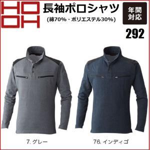(綿が多い素材) HOOH 292 長袖ポロシャツ 村上被服 オールシーズン S〜5L 鳳凰 ストレッチ (刺しゅうできます)|oosumi-marutake