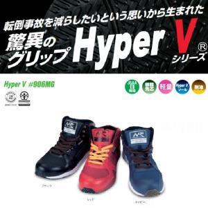 安全靴 ハイパーV 906MG 日進ゴム 樹脂先芯 セーフティースニーカー HyperV #906MG ハイパーブイ |oosumi-marutake