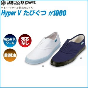 ハイパーV 1000 日進ゴム ハイパーブイ 22.5cm〜29.0cm 内装 作業靴 先芯なし|oosumi-marutake