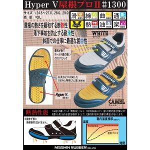 屋根プロII Hyper V 1300 日進ゴム 作業靴 ハイパーブイ ハイパーV|oosumi-marutake