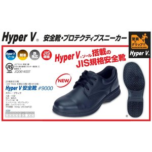 安全靴 HyperV 9000 日進ゴム ハイパーV|oosumi-marutake
