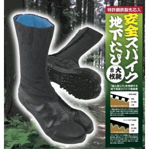 安全スパイク地下たび 大馳8枚 荘快堂 I-15-8 1-15-8 地下足袋|oosumi-marutake