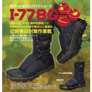 荘快堂 I-778G 甲ガード安全スパイクシューズ  I778G 1-778G 23.0cm〜30.0cm 鉄製先芯入 安全靴 作業靴|oosumi-marutake