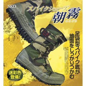 (新色) 朝霧 I-881 1-881 迷彩色 荘快堂 スパイクシューズ 24.5 〜 28.0 作業靴|oosumi-marutake