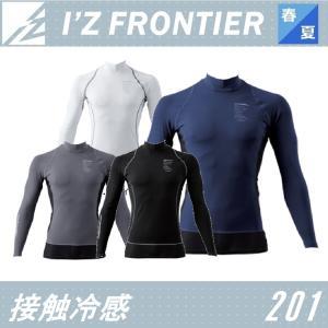 冷感コンプレッション ハイネックシャツ アイズフロンティア 201 S〜XL 春夏 I'Z FRONTIER|oosumi-marutake