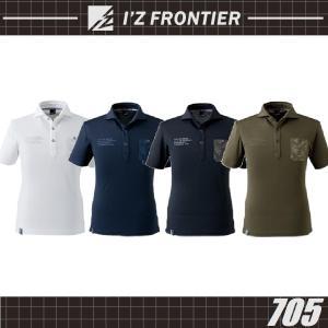 アイズフロンティア 705 半袖ポロシャツ S〜4L I'Z FRONTIER ストレッチ 吸汗速乾 (社名ネーム一か所無料)|oosumi-marutake