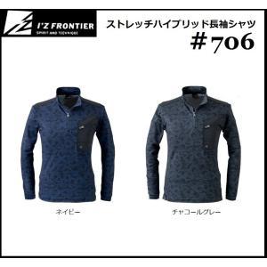 アイズフロンティア 706 ストレッチハイブリッド長袖シャツ S〜3L I'Z FRONTIER ストレッチ 吸汗速乾 (社名ネーム一か所無料)|oosumi-marutake