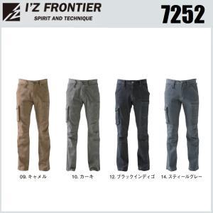 アイズフロンティア 7252 ストレッチカーゴパンツ I'Z FRONTIER (すそ直しできます) ワークウェア|oosumi-marutake