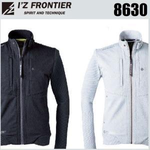 アイズフロンティア 8630 ハイブリッドウィンドブロックジャケット I'Z FRONTIER S〜3L ウィンドブレーカー 防風 防寒|oosumi-marutake