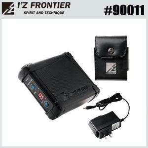 アイズフロンティア 空調服 バッテリーセット 90011 I'Z FRONTIER|oosumi-marutake