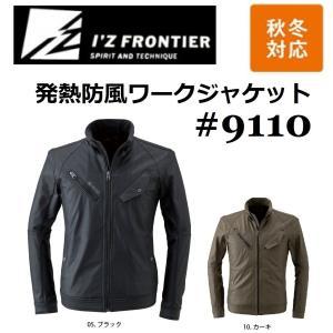 アイズフロンティア 9110 I'Z FRONTIER 発熱防風ワークジャケット  秋冬 S〜4L|oosumi-marutake