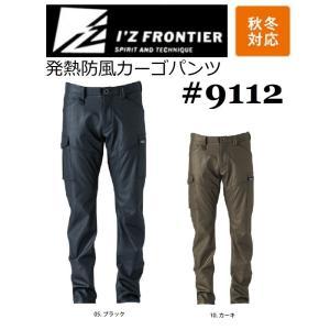 アイズフロンティア 9112 I'Z FRONTIER 発熱防風カーゴパンツ  秋冬 S〜5L|oosumi-marutake