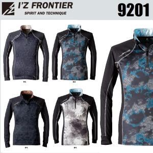 (+3℃) アイズフロンティア 9201 I'Z FRONTIER 発熱ジップアップシャツ インナー ハーフジップ (ネーム刺しゅうできます) ワークウェア|oosumi-marutake
