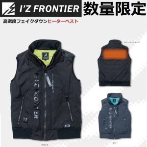 (数量限定) アイズフロンティア 9367H 高密度フェイクダウンヒーターベスト M〜3L ヒートベスト I'Z FRONTIER ワークウェア|oosumi-marutake