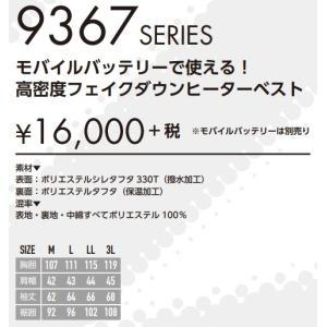 (数量限定) アイズフロンティア 9367H 高密度フェイクダウンヒーターベスト M〜3L ヒートベスト I'Z FRONTIER ワークウェア|oosumi-marutake|03