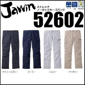 自重堂 52602 ストレッチ ノータックカーゴパンツ ジャウィン Jawin 作業ズボン 帯電防止素材 (すそ直しできます)|oosumi-marutake