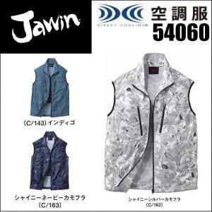 空調服 ベストタイプ ジャウィン 54060 迷彩 カモフラ 自重堂 Jawin S〜5L (社名ネーム一か所無料) ワークウェア oosumi-marutake