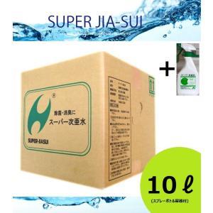 スーパー次亜水 250ppm 10リットル 次亜塩素酸水 500ml スプレーボトル1個容器付き|oosumi-marutake