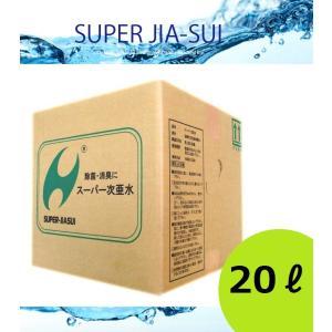 (感染症対策) スーパー次亜水 250ppm 20リットル 次亜塩素酸水溶液 20L 空間除菌 ウィルス対策 消臭|oosumi-marutake